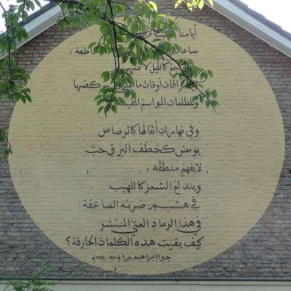 600px-Muurgedicht_Jabra_Ibrahim_Jabra,-Als_een_poolwinter...,Berlagestraat_13a,Leiden